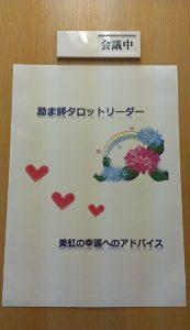 美虹 企業イベント