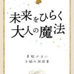 本日電子書籍出版しました!