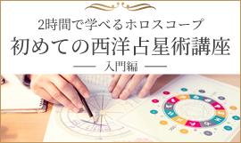 西洋占星術ホロスコープの読み方講座オンライン
